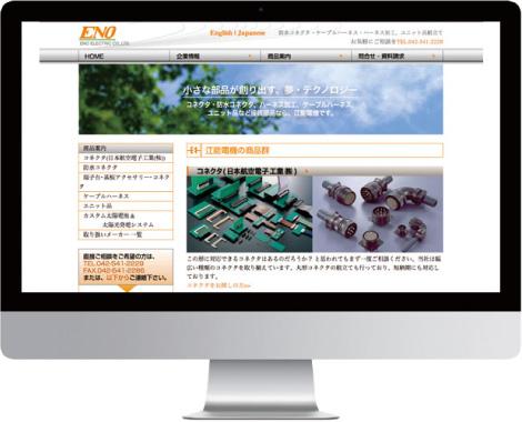 江能電機(株) ホームページ作成