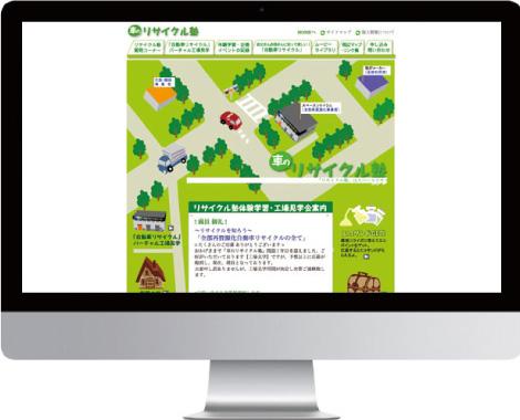 スペースリサイクル「車のリサイクル塾」ホームページ・動画作成