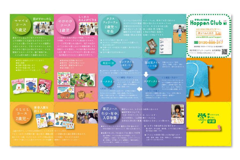 パンプレット デザイン3