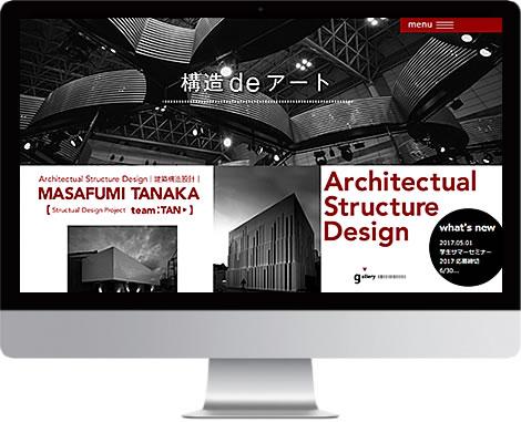 ホームページ制作 PCサイト