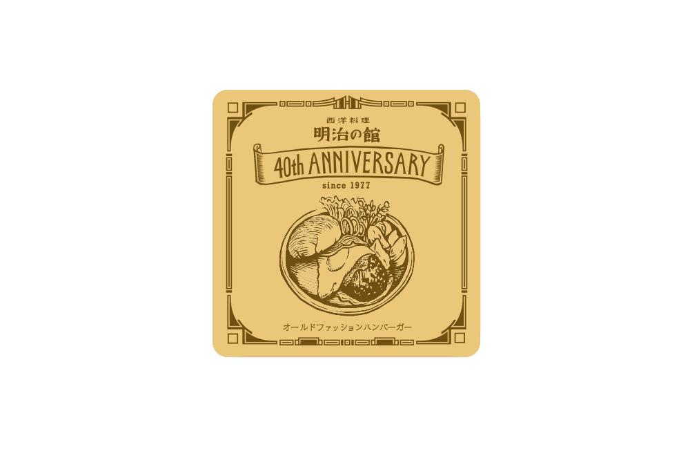 明治の館 40周年記念 コースター ハンバーガー