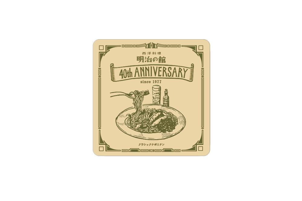 明治の館 40周年記念 コースター スパゲティ