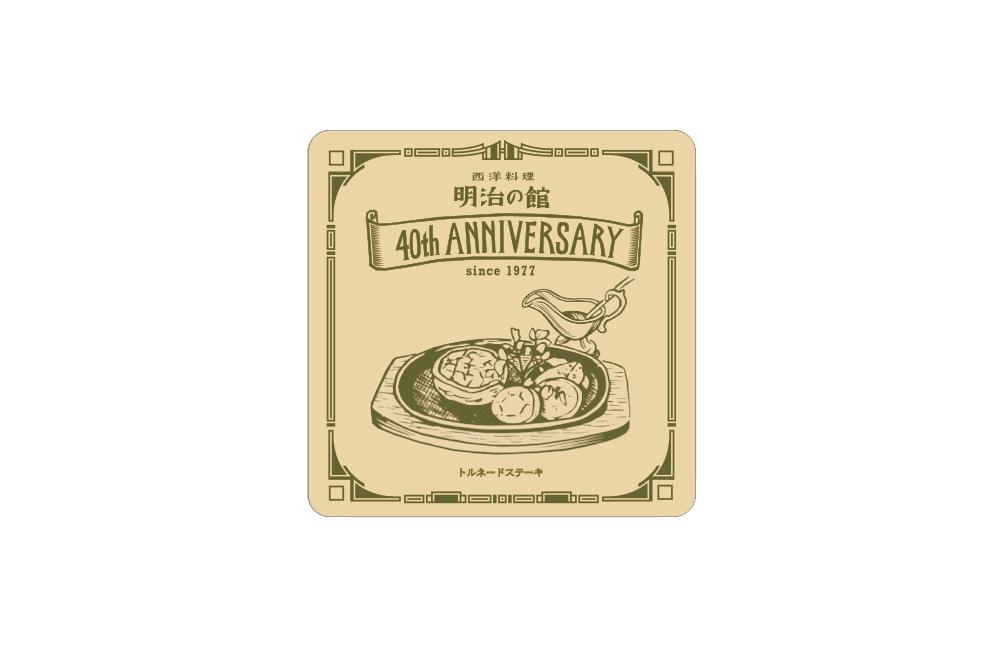 明治の館 40周年記念 コースター ステーキ