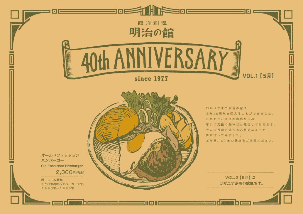 明治の館 40周年記念テーブルマット ハンバーガー