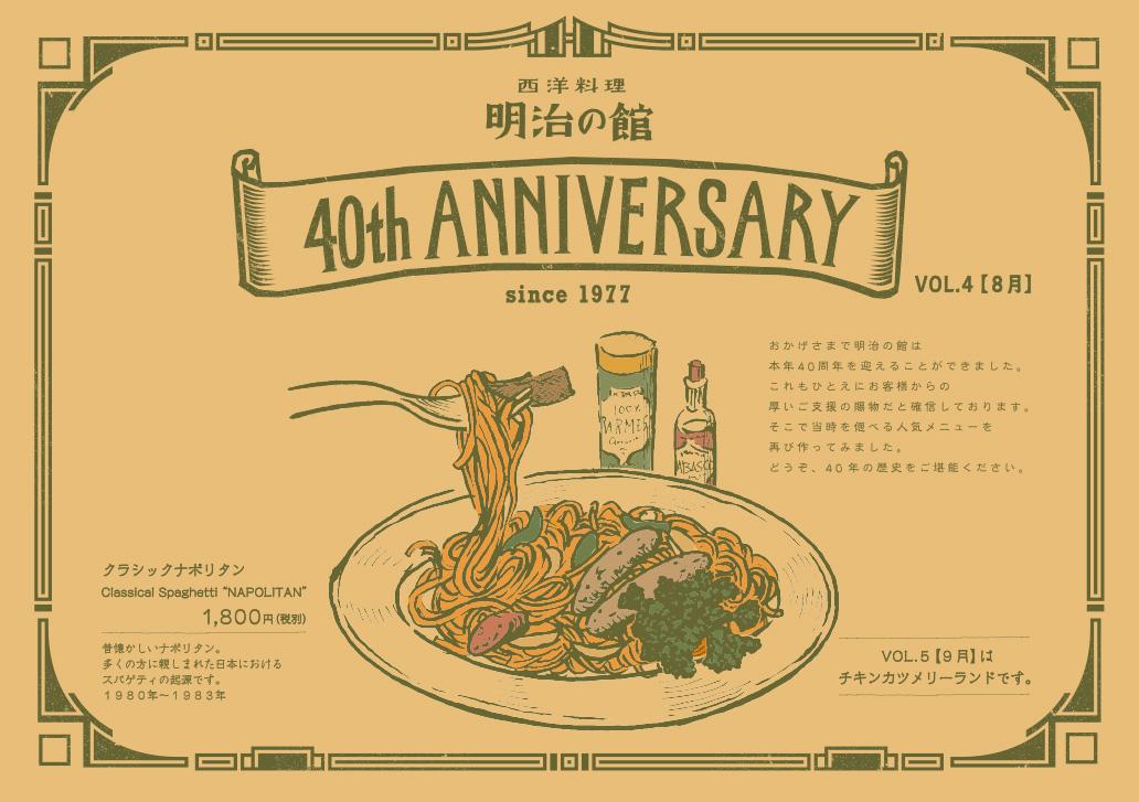 明治の館 40周年記念テーブルマット スパゲティ