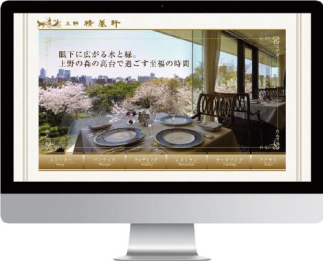 レストラン上野精養軒 ホームページ制作