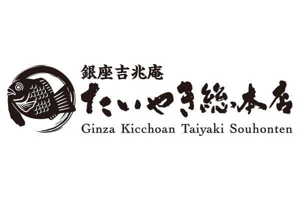 銀座吉兆庵 たいやき総本店 ロゴマーク