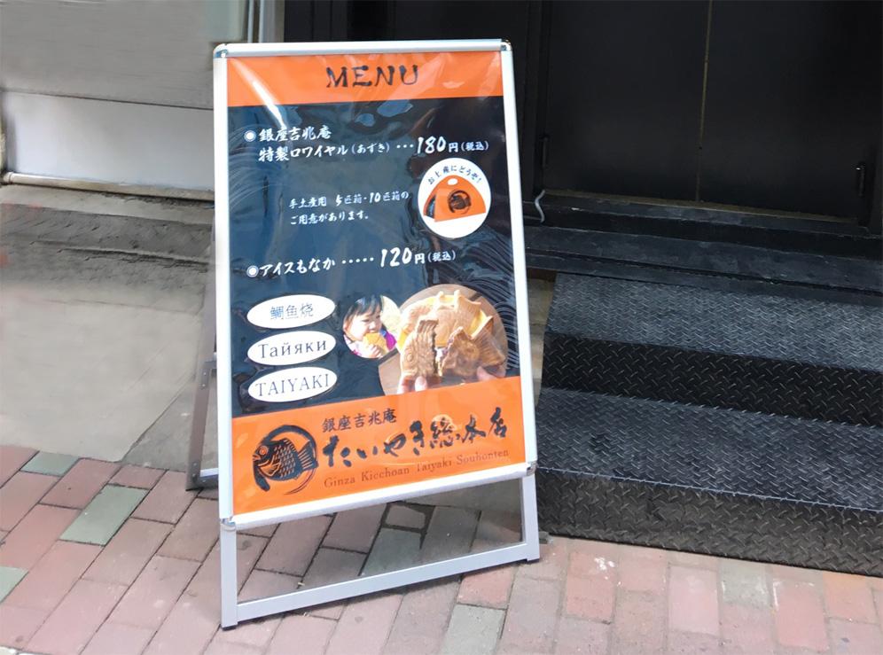 銀座吉兆庵 たいやき総本店 スタンド看板