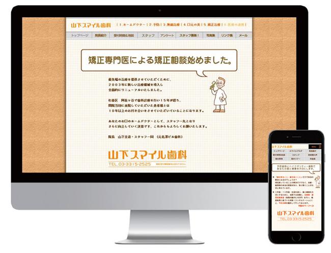ブランディング ホームページ ウェブサイトデザイン