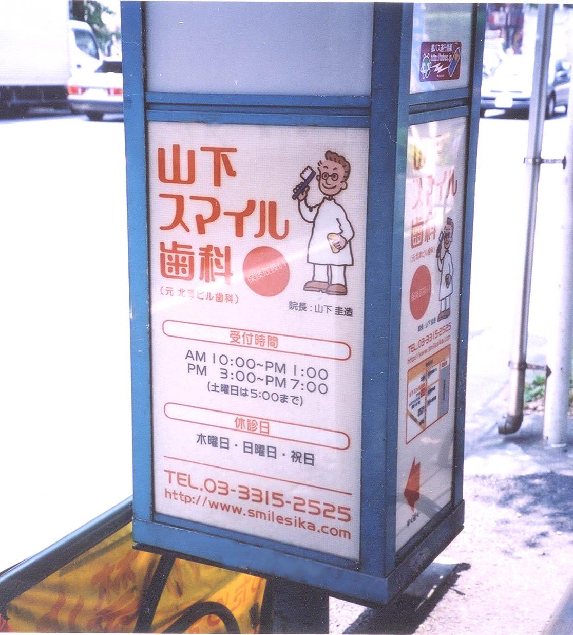 ブランディング バス停広告デザイン