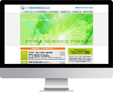 ファーストサイエンスフォーラム ウェブサイト