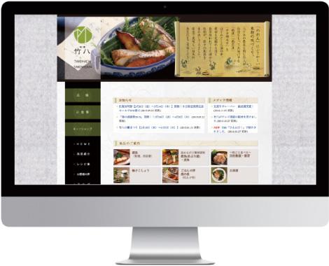 ホームページ制作 ウェブサイト