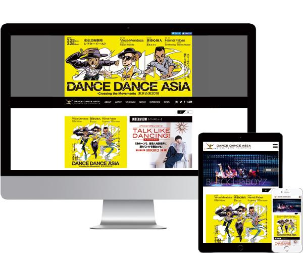 ダンスダンスアジア ホームページ・ウェブサイト制作 リニューアル