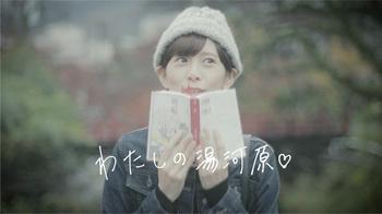 scr-watashi-Yuga.jpg