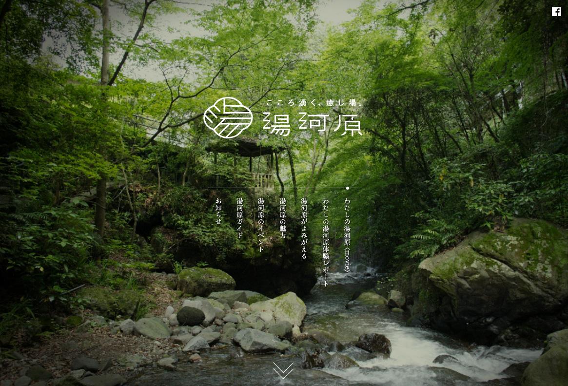 湯河原ポータル ホームページ